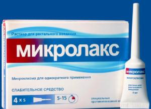свечи микролакс инструкция по применению цена - фото 6