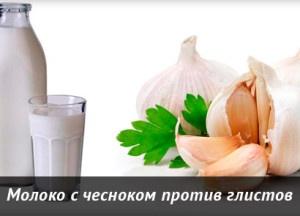 молоко с чесноком от глистов ребенку